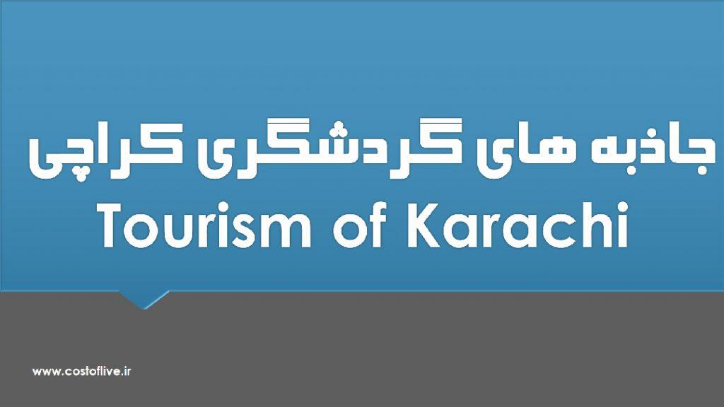 جاذبه های گردشگری کراچی پاکستان