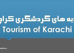 جاذبه های گردشگری کراچی