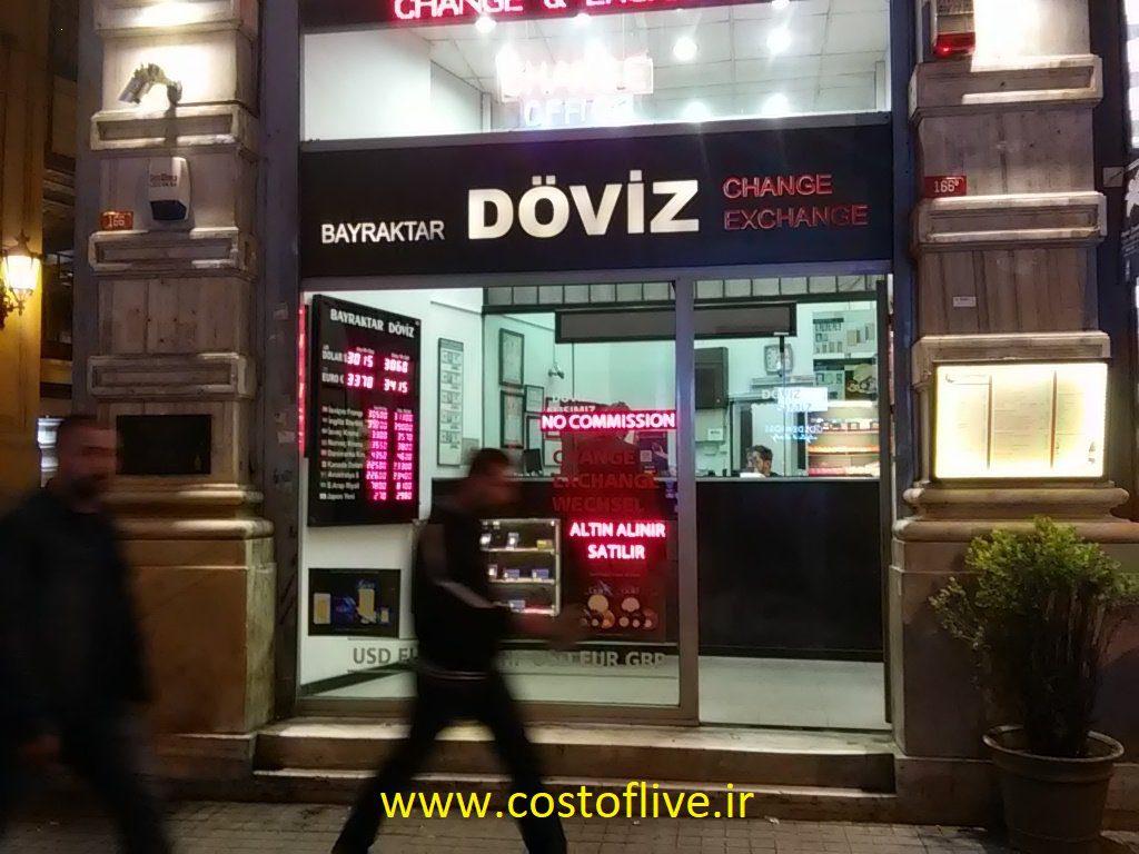 صرافی در ترکیه