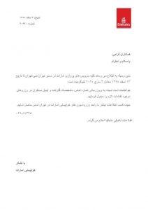 بخشنامه امارات برای کنسل شدن پروازها تا تاریخ 13 اسفند