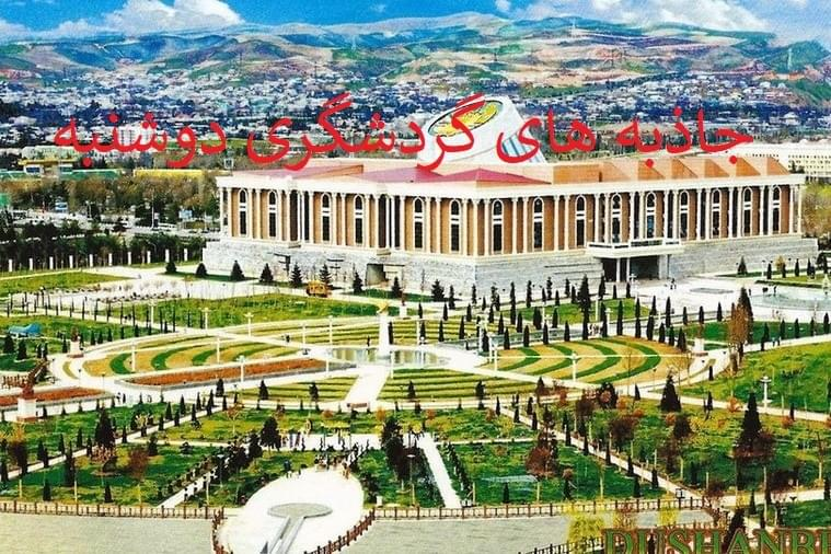 بررسی جاذبه های گردشگری دوشنبه تاجیکستان