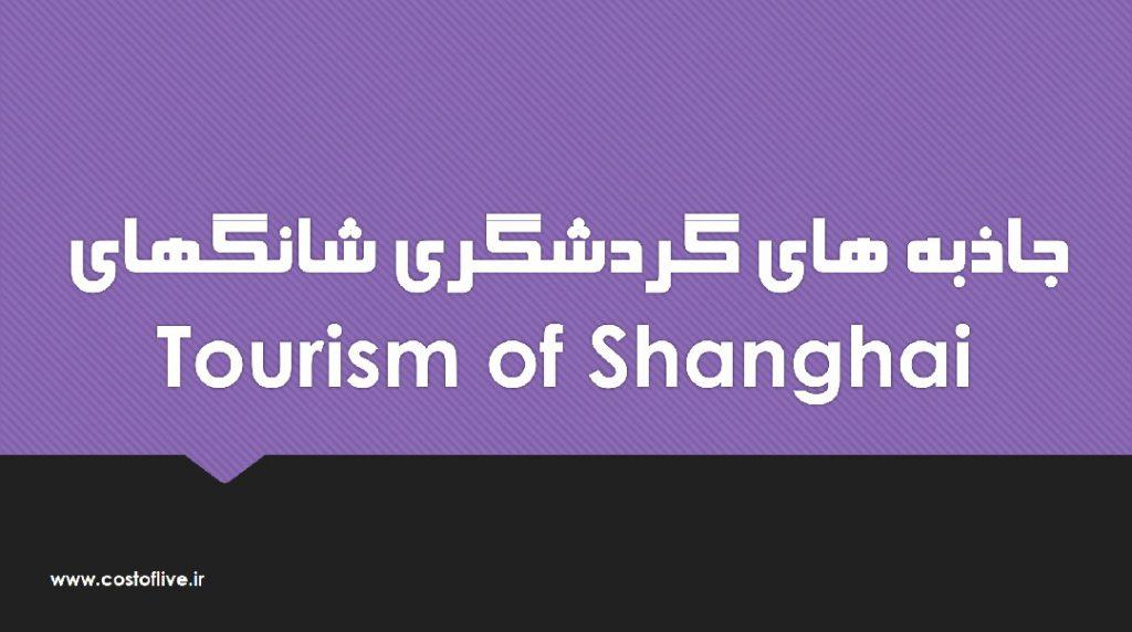جاذبه های گردشگری شانگهای چین