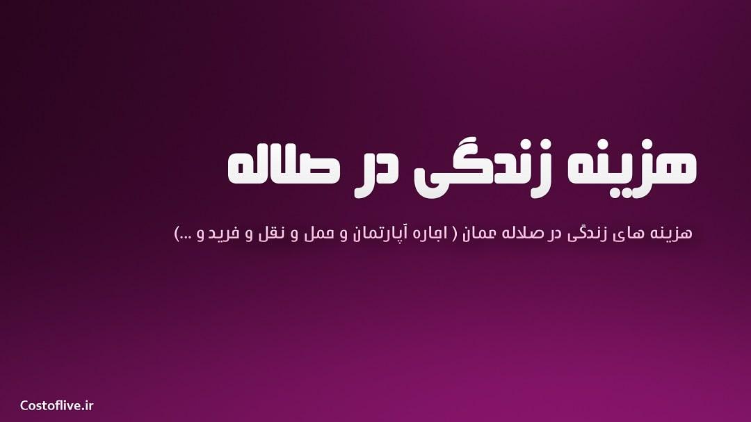 بررسی هزینه زندگی در صلاله عمان