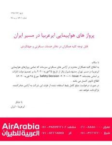 کنسلی پروازهای ایر عربیا بدون جریمه