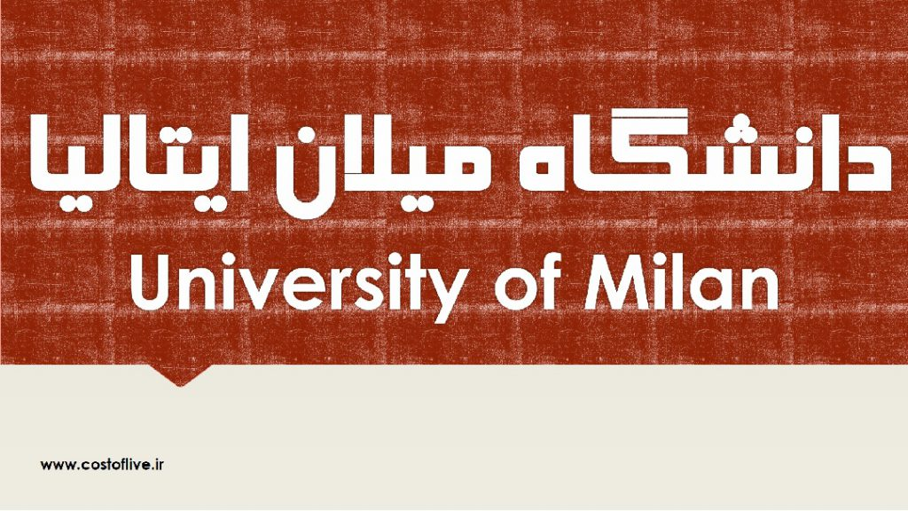 بررسی دانشگاه میلان ایتالیا
