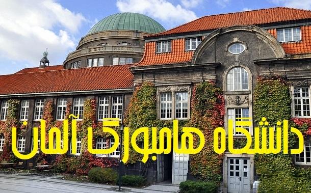 بررسی دانشگاه هامبورگ آلمان