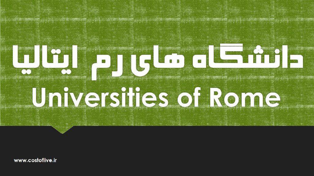 دانشگاه های رم ایتالیا