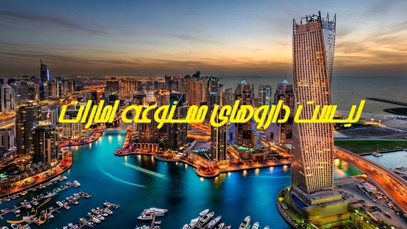 بررسی لیست داروهای ممنوعه دبی و و داروهای ممنوعه امارات